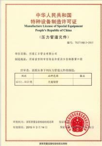 特种装备制造许可